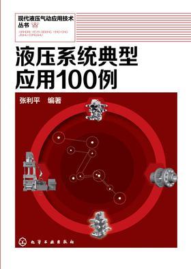 液压系统典型应用100例