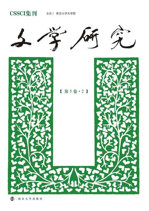 文学研究(第5卷·2)