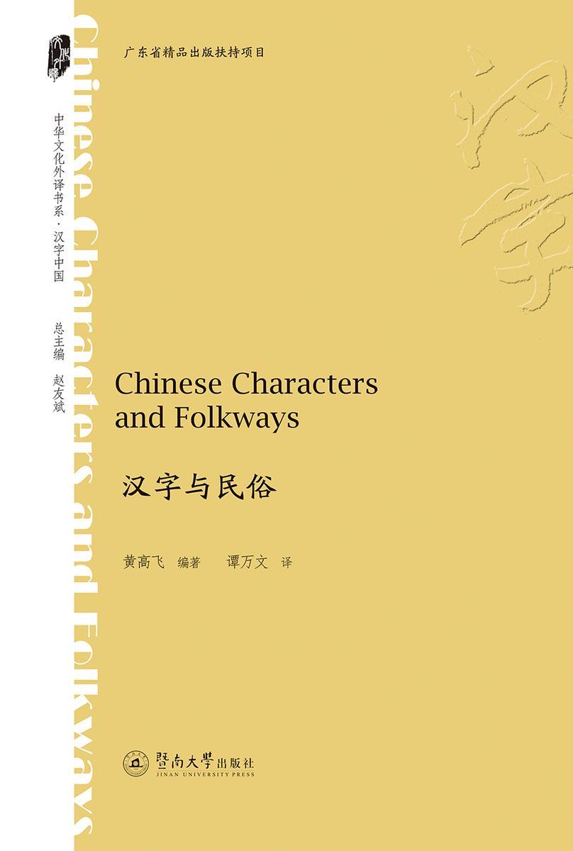 中华文化外译书系·汉字与民俗
