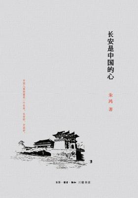 长安是中国的心