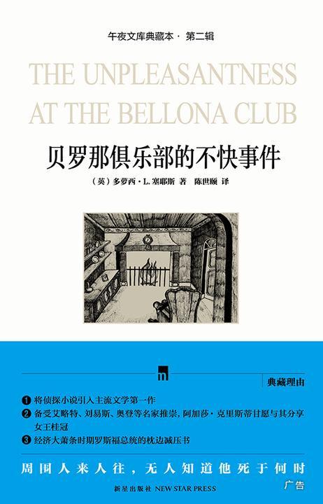 贝罗那俱乐部的不快事件