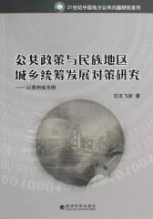 公共政策与民族地区城乡统筹发展对策研究