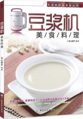 豆浆机美食料理(试读本)