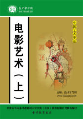[3D电子书]圣才学习网·中国艺术史话:电影艺术(上)(仅适用PC阅读)