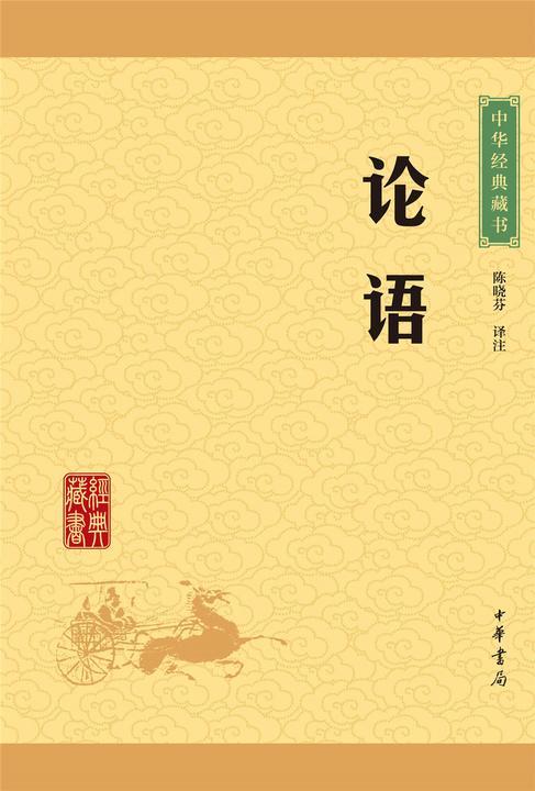 论语:中华经典藏书(升级版)
