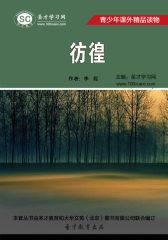 [3D电子书]圣才学习网·青少年课外精品读物:彷徨(仅适用PC阅读)