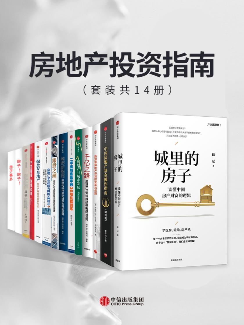 房地产投资指南(套装共14册)