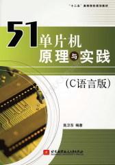51单片机原理与实践(C语言版)(试读本)