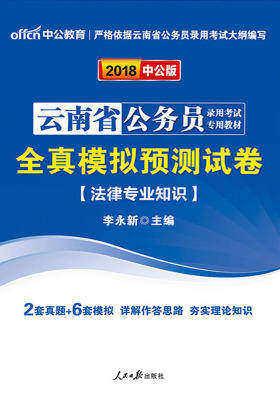 中公2018云南省公务员录用考试专用教材全真模拟预测试卷法律专业知识