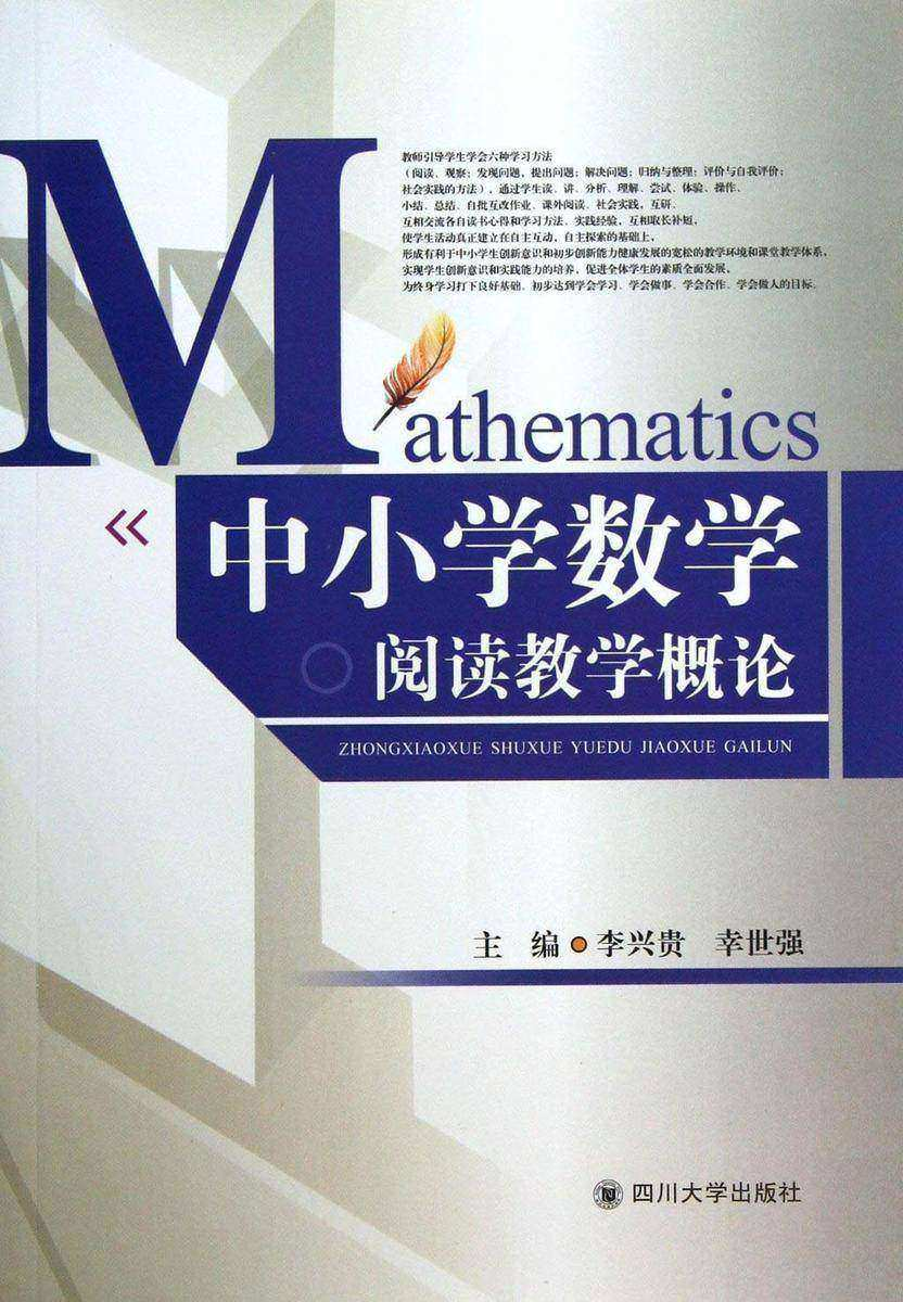 中小学数学阅读教学概论