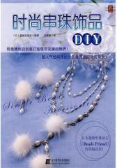 时尚串珠饰品DIY(试读本)