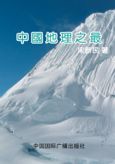 中国地理之