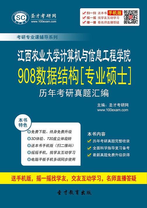 江西农业大学计算机与信息工程学院908数据结构[专业硕士]历年考研真题汇编