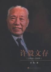 许毅文存(2006~2009)