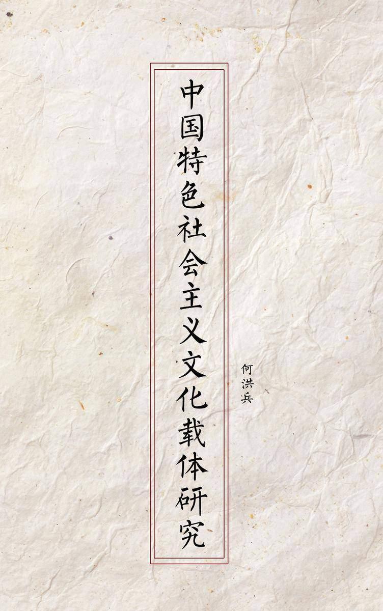 中国特色社会主义文化载体研究