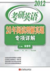 2012考研英语20年阅读理解真题专项详解(试读本)