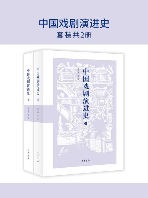 中国戏剧演进史(套装共2册)