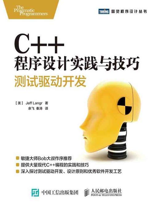 C++程序设计实践与技巧测试驱动开发