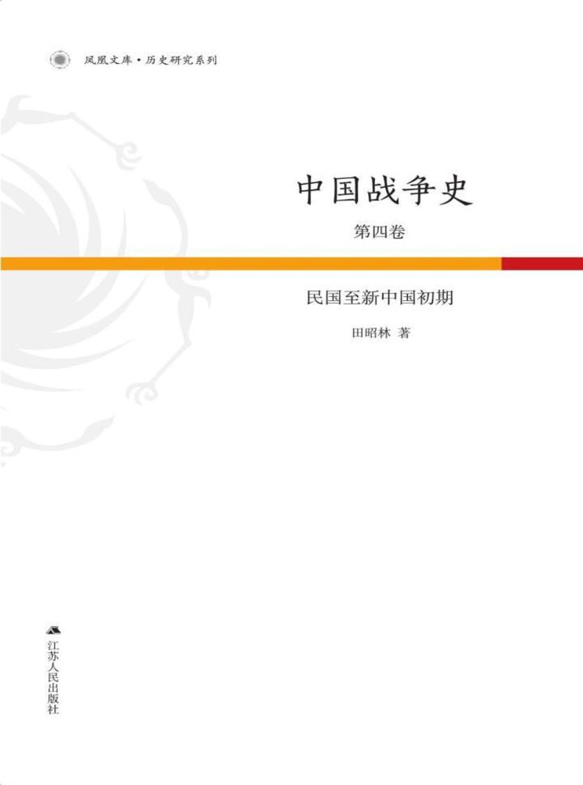中国战争史第4卷:民国至新中国初期