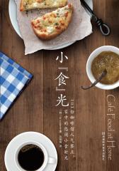 """小""""食""""光:101份咖啡馆人气餐点,家中的悠闲小食时光(试读本)"""
