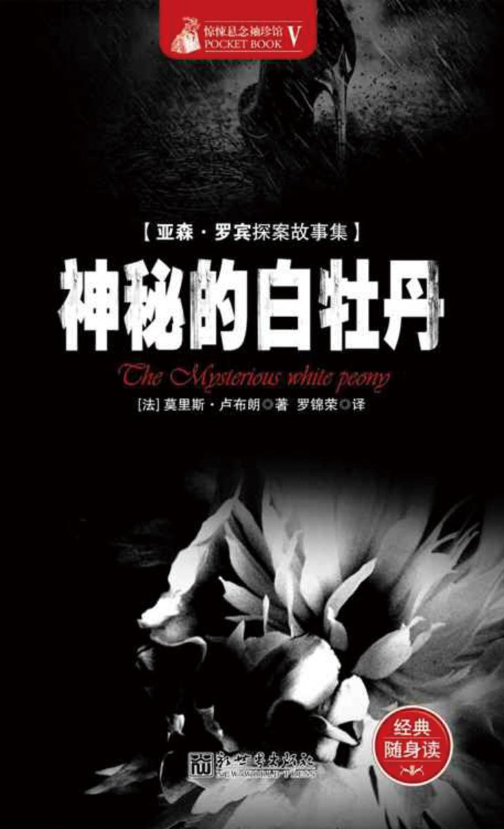 惊悚悬念袖珍馆Ⅴ:神秘的白牡丹