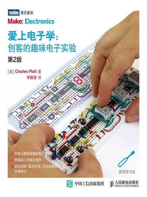 爱上电子学创客的趣味电子实验第2版