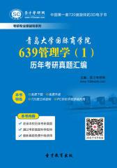 青岛大学国际商学院639管理学(1)历年考研真题汇编