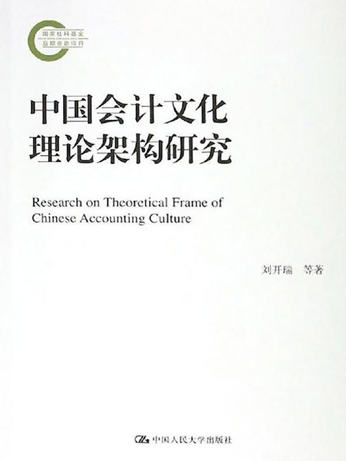 中国会计文化理论架构研究(国家社科基金后期资助项目)