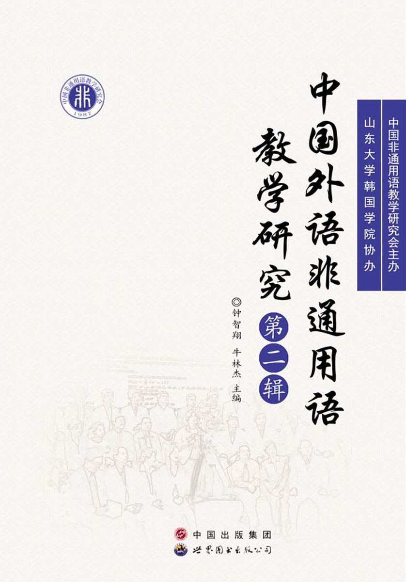 中国外语非通用语教学研究