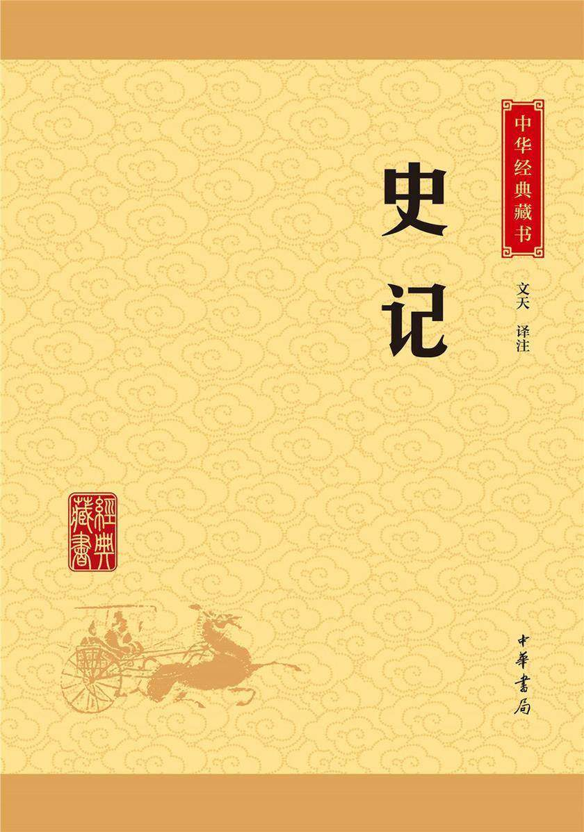 史记:中华经典藏书(升级版)