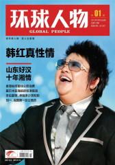 环球人物 旬刊 2012年01期(仅适用PC阅读)