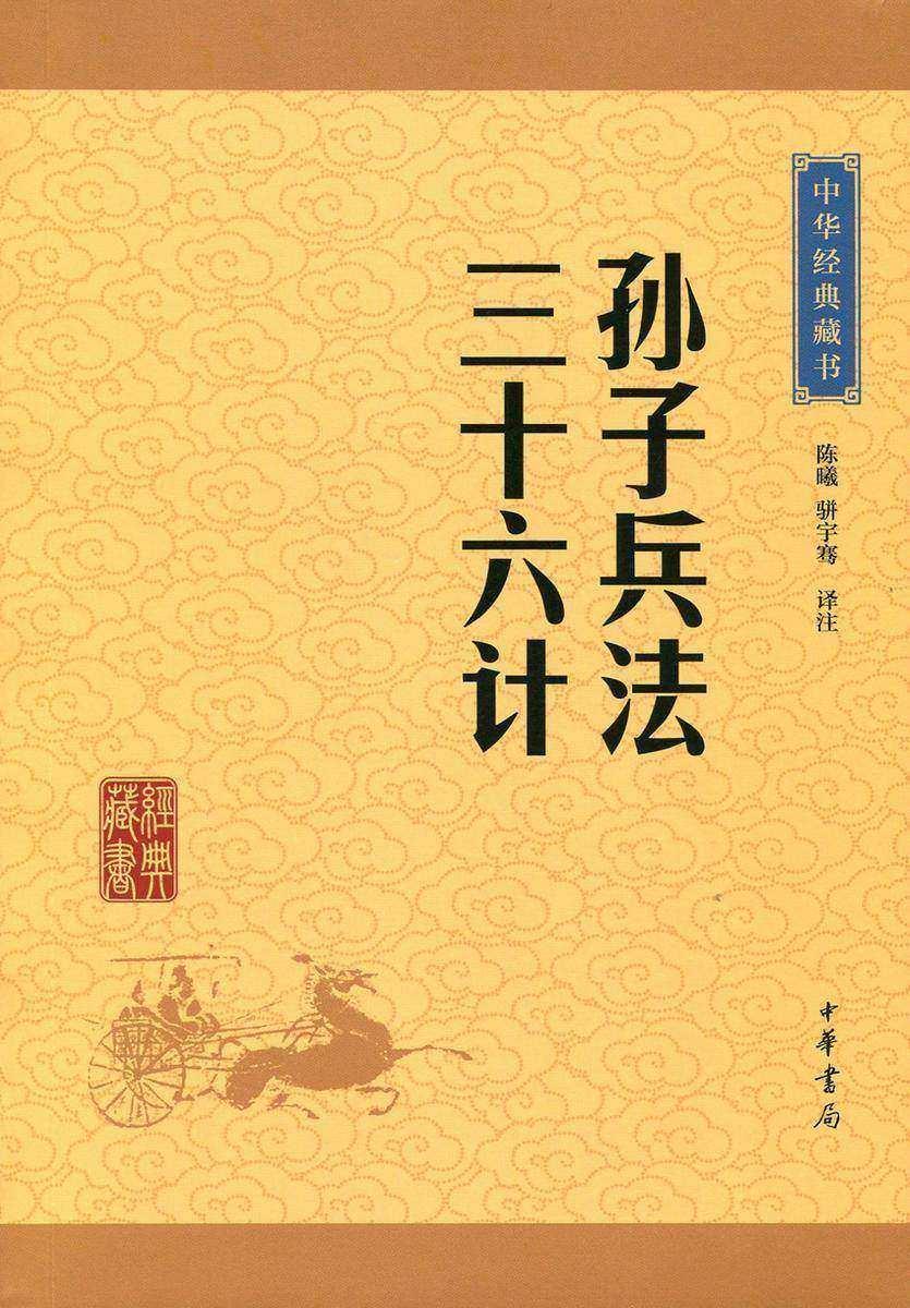 孙子兵法·三十六计:中华经典藏书(升级版)