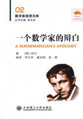 (数学家思想文库)一个数学家的辩白(试读本)