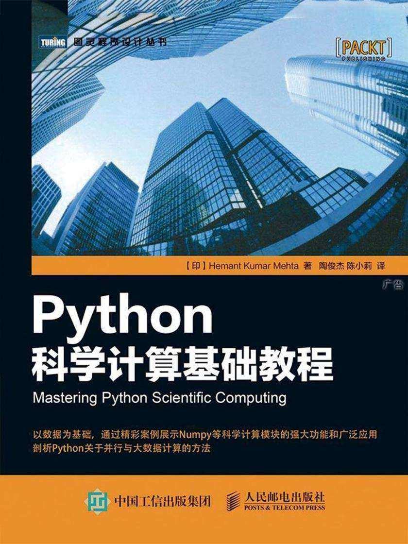 Python科学计算基础教程