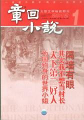 章回小说 月刊 2012年01期(仅适用PC阅读)