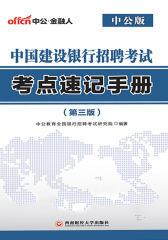 中公2018中国建设银行招聘考试考点速记手册(第3版)