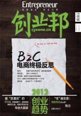 创业邦 月刊 2012年01期(仅适用PC阅读)