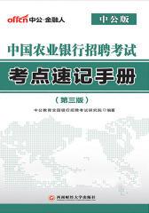 中公2018中国农业银行招聘考试考点速记手册(第3版)