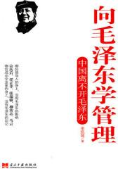 向毛泽东学管理(试读本)
