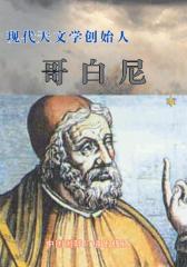 现代天文学创始人――哥白尼