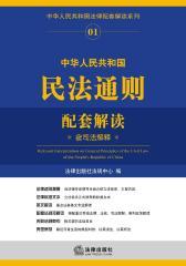 中华人民共和国民法通则配套解读(含司法解释)