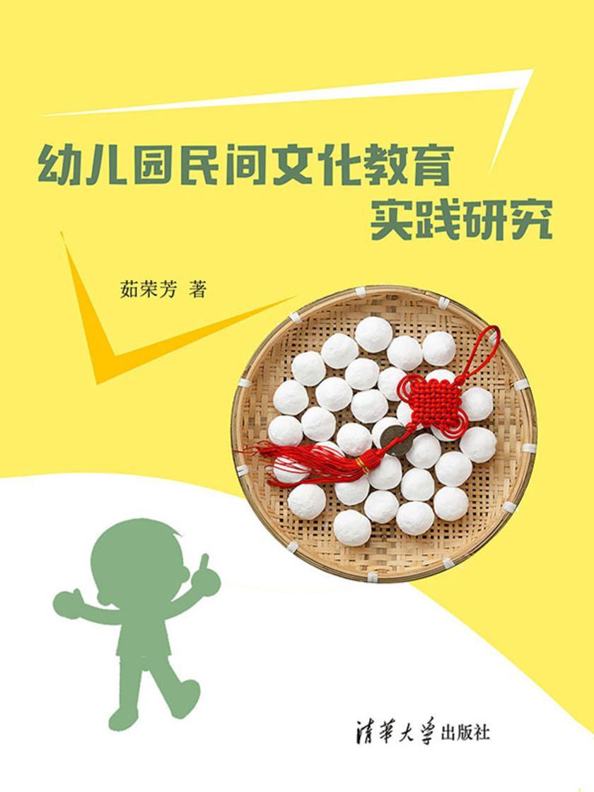 幼儿园民间文化教育实践研究