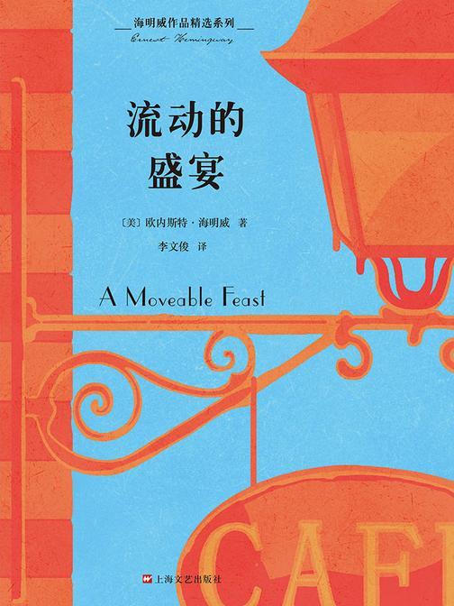 海明威作品精选系列:流动的盛宴