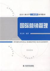 国际营销管理