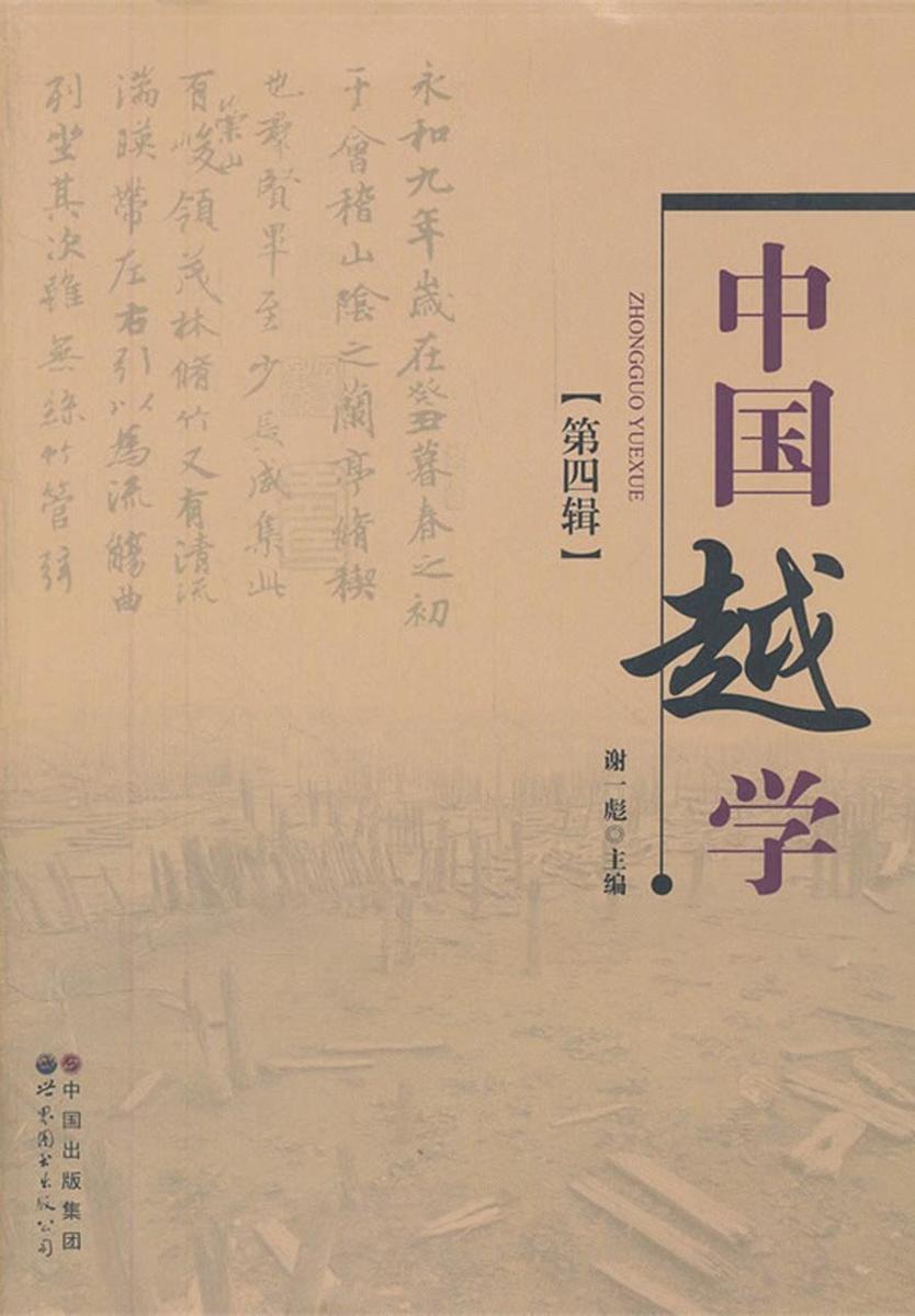 中国越学第四辑(纪念辛亥革命100周年专辑)