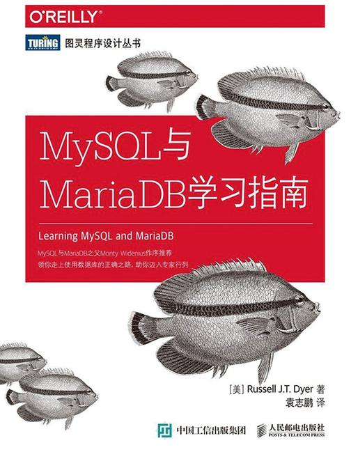 MySQL与MariaDB学习指南