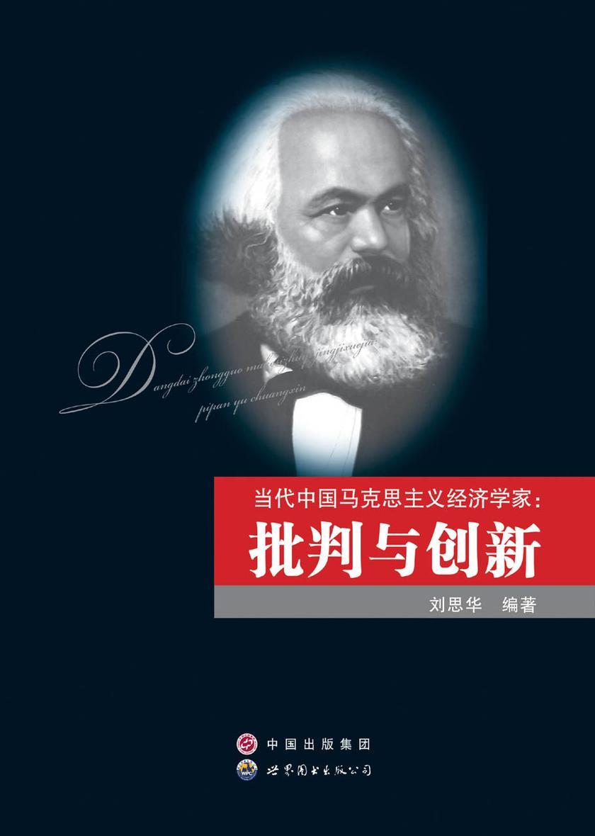 当代中国马克思主义经济学家:批判与创新