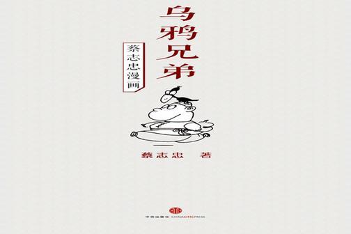 蔡志忠漫画·乌鸦兄弟