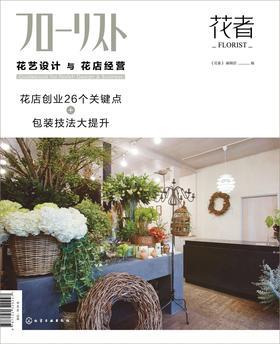 花艺设计与花店经营 花店创业26个关键点+包装技法大提升