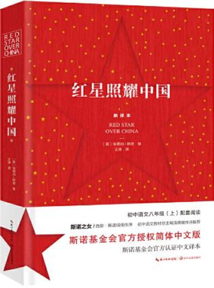 红星照耀中国(斯诺基金会官方认证中文译本,风靡全球的经典名著,西方记者对中国共产党和红军的采访记录,斯诺之女倾情作序,收录斯诺本人拍摄的珍贵历史照片)